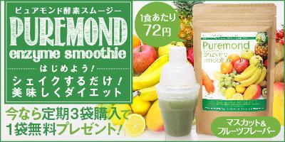 ピュアモンド酵素スムージー