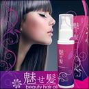 【魅せ髪 beauty hair oil】